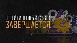 PUBG: Конец 9-го рангового сезона и объявление о наградах