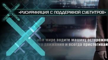 """Need for Speed: Carbon """"Русификация текста с поддержкой субтитров"""""""