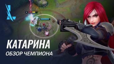 Катарина вихрем клинков ворвалась в League of Legends: Wild Rift