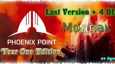 """Phoenix Point """"Модпак для последней версии игры"""""""