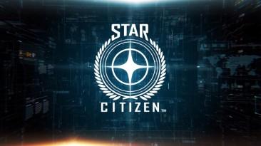 Разработчики Star Citizen анонсировали цифровую презентацию