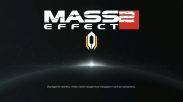 """Mass Effect 2 """"Новый загрузочный экран (LSR)"""""""