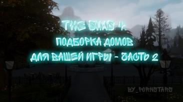 """The Sims 4 """"Подборка домов для вашей игры - Часть 2"""""""