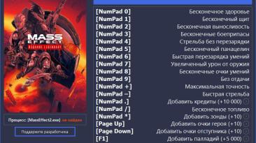 Mass Effect 2: Legendary Edition: Трейнер/Trainer (+21) [1.03 Steam/Origin] {hex}