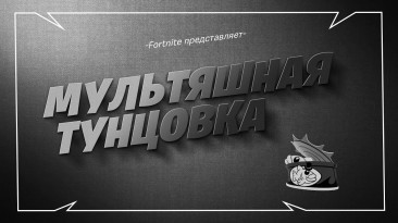 """Скин нового Мяускула """"Мультмяускул"""" уже в магазине предметов Fortnite"""