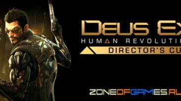 Русификатор Текста и Звука - для Deus Ex: Human Revolution' Director's Cut' v1.05 от 02.05.20