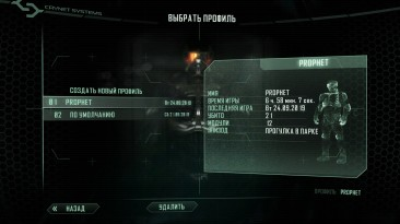 Crysis 2: Сохранение/SaveGame (Игра пройдена на 99.76%, Воин Будущего)