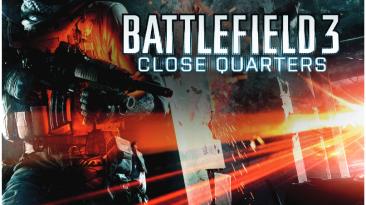 """Battlefield 3 """"Руководство по стратегии - Close Quarters DLC"""""""