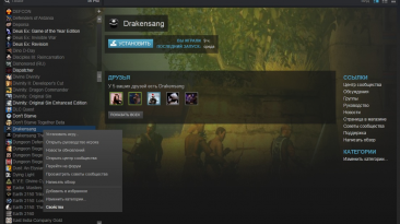 Drakensang: The Dark Eye: Совет (Запуск игры на Win 8.1 и Win 10.)