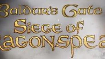 Состоялся релиз Baldur's Gate: Siege of Dragonspear и патча версии 2.0