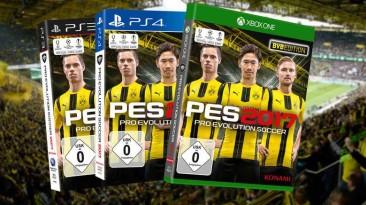 Эксклюзивное издание Pro Evolution Soccer 2017 для фанатов Боруссии