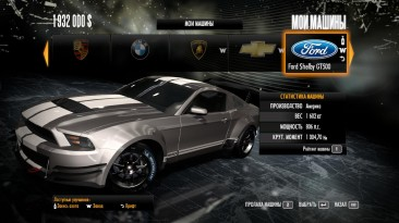 "NFS: Shift ""tires pack"""