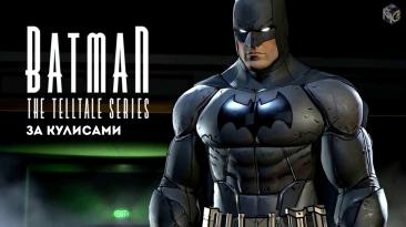 Batman: The Telltale Series - Behind The Scenes | На русском | RUS VO