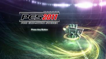 Тоттенхэм лицензирован в PES 2011!