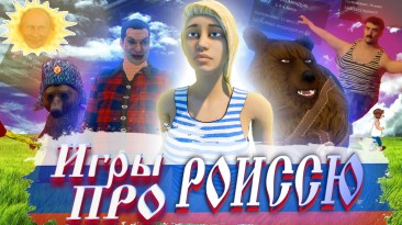 Игровые симуляторы России