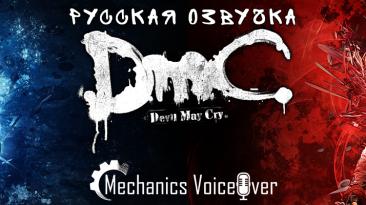 Состоялся релиз русской озвучки и текстур для DmC: Devil May Cry от R.G. MVO