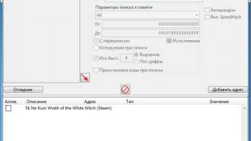 Ni no Kuni: Wrath of the White Witch - Remastered: Таблица для Cheat Engine [UPD: 09.06.2020] {DrummerIX/Vandril}