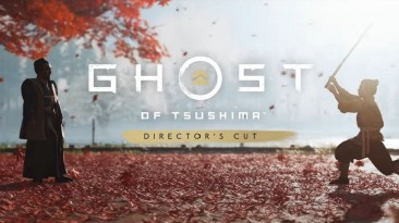 Ghost of Tsushima вошла в первую тройку самых продаваемых тайтлов августа в США