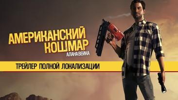 Студия GamesVoice выпустила русскую озвучку Alan Wake's American Nightmare