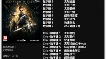 Deus Ex: Mankind Divided: Трейнер/Trainer (+18) [1.0 - 1.17] {FLiNG}