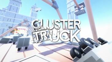 Clustertruck выйдет на РС 27 сентября