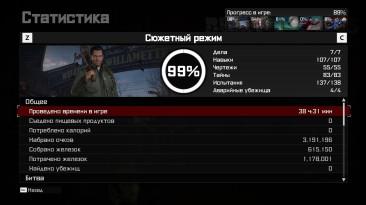 """Dead Rising 4: Сохранение/SaveGame (Кампания, сетевая игра и DLC пройдены на 100%, сложность """"Самая Черная Пятница"""")"""