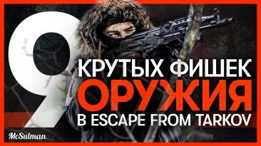 Реалистичные механики оружия в играх на примере Escape from Tarkov