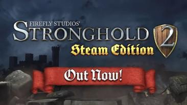 Состоялся релиз Stronghold 2: Steam Edition