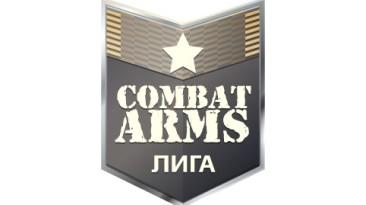 Завершился первый отборочный тур второго сезона Лиги Combat Arms