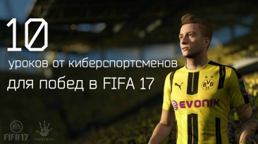 10 уроков от киберспортсменов для побед в FIFA 17