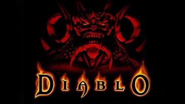 Diablo должна была быть пошаговой