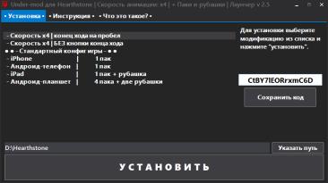 Hearthstone: Чит-Мод/Cheat-Mode: Under-MOD v 2.5 ( AutoUpdate )