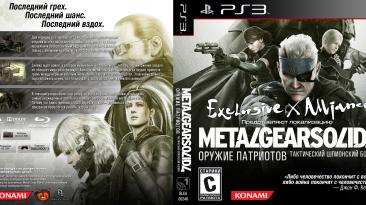 Состоялся релиз фанатского перевода Metal Gear Solid 4 для консоли PS3