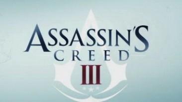 Большие ожидания на предзаказы Assassin's Creed 3