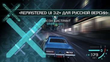 "Need for Speed: Carbon ""Remastered UI 3.2+ для русской версии"""