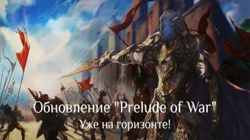 """Lineage 2: подробности большого обновления """"Prelude of War"""""""