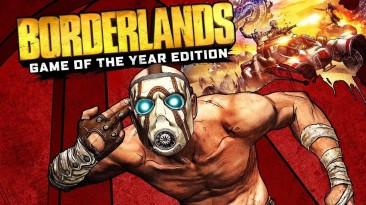 Borderlands - Game of the Year Enhanced: Трейнер/Trainer (+13) [1.0] {MrAntiFun}