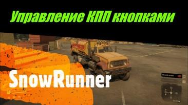 """SnowRunner """"Селектор передач на клавиатуре"""""""
