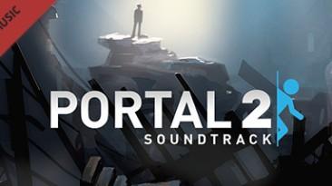 "Portal 2 ""Full Soundtrack+Score - все 64 mp3 трека {Steam-Лицензия}"""