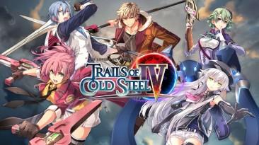 ПК-версия Trails of Cold Steel 4 выйдет в начале апреля