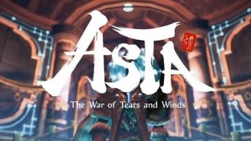 23 августа закроется Asta: The War of Tears and Winds