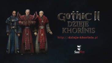Gothic II воскрешают - новые подробности