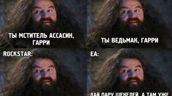 Если бы Гарри Поттера создавали разработчики видеоигр