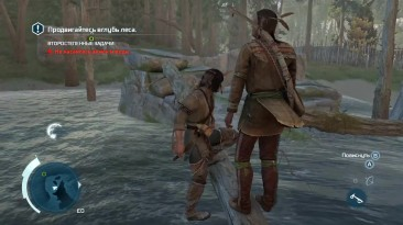 "Assassin's Creed 3 ""Баги, Приколы, Фейлы"""