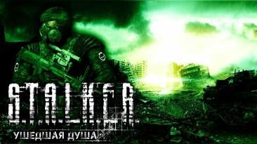 "S.T.A.L.K.E.R.: Call of Pripyat ""Ушедшая душа (Gone Soul)"""