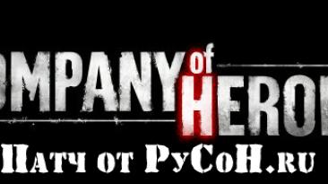 """Company of Heroes """"РуCoH Патч 1.0"""""""