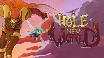A Hole New World получил дату релиза для Xbox One. Объявлен интригующий конкурс
