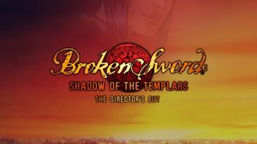 """Broken Sword: The Shadow of the Templars """"Soundtrack(MP3)"""""""
