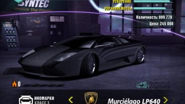 Need for Speed: Carbon: Сохранение/SaveGame (Уникальные машины, взлом на деньги, всё открыто, карьера 100%)