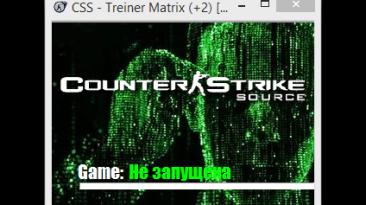 Counter-Strike Source: Трейнер/Trainer Matrix (+2) [x32/x64] {SiO} - Updated: 15.02.2016